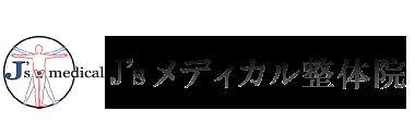 新横浜で整体を受けるなら【口コミランキング1位】J'sメディカル整体院 ロゴ