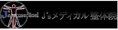 新横浜で整体を受けるなら【口コミランキング1位】J'sメディカル整体院ロゴ