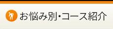 新横浜で整体を受けるなら【口コミランキング1位】J'sメディカル整体院 適応症例